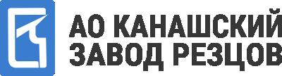 АО Канашский завод резцов